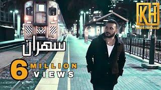 قيس هشام - سهرآن (New Version -جديد)  Kais Hisham - Sahran