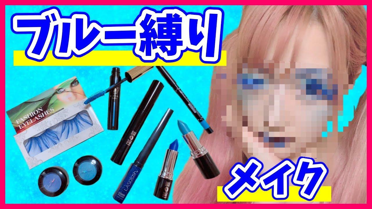 """【縛りメイク】""""青色だけ""""でメイクしたら完全に違う生き物ww→小学生の息子ドン引きwww【カラー縛りメイク】"""