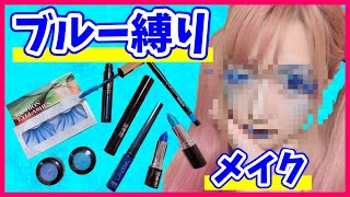 [Bonding make up]  If you make up with 'blue only'[color tied up make up]