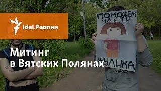 МИТИНГ В ВЯТСКИХ ПОЛЯНАХ. 12.06.2017