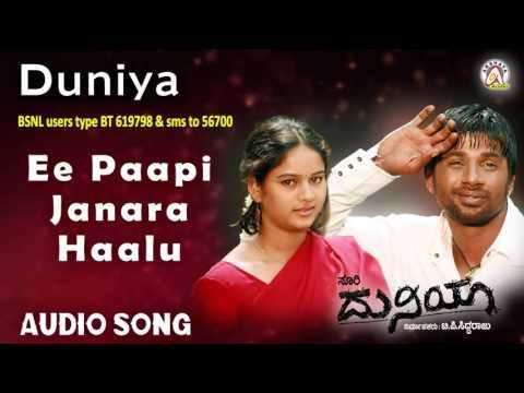 "Duniya I ""Ee Paapi Janara Haalu"" Audio Song I Duniya Vijay, Rashmi I Akshaya Audio"