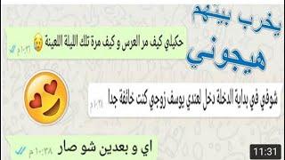 العروسة تحجي لبت عمته كل تفاصيل ليلة الدخلة مالته شوفوه راح تولع
