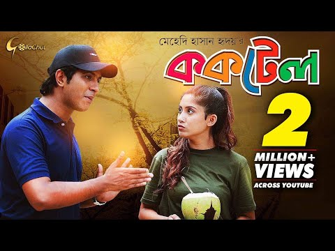 Cocktail | ককটেল | Bangla Natok 2018 | Ft Tawsif Mahbub & Safa Kabir