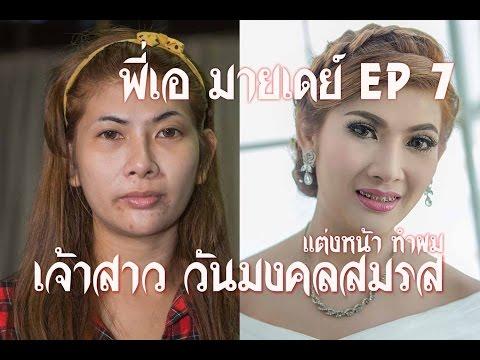 พี่เอ มายเดย์ EP 7 แต่งหน้าเจ้าสาว วันงานพิธี มงคลสมรส (คุณเมย์)