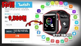중국 쇼핑몰 wish에서 8천원에 애플워치 ?? 구입해 봤습니다. 재업 screenshot 4