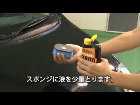 ソフト99 『99工房 液体コンパウンド9800』 【SOFT99 TV】