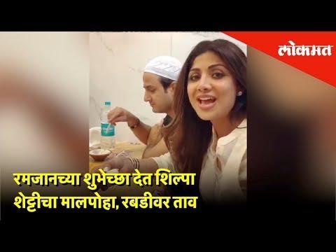 Shilpa Shetty wishes Ramdan Mubarak | Mumbai | Lokmat