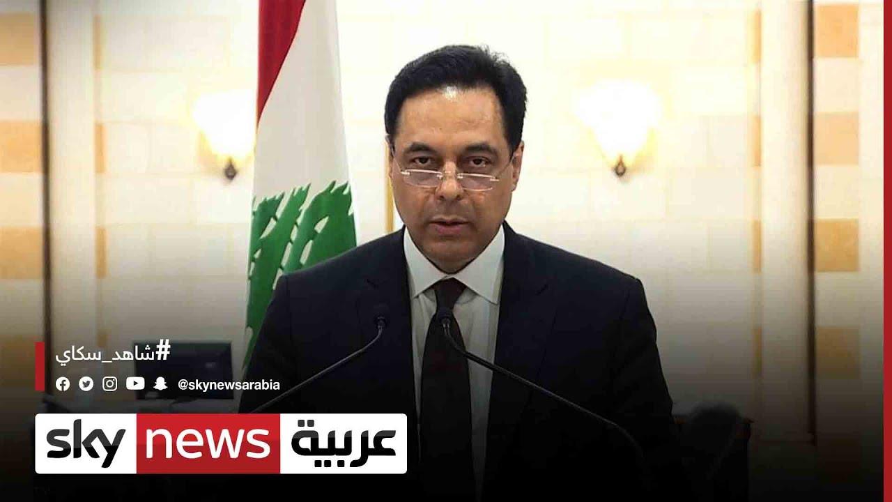 رئيس الوزراء اللبناني السابق حسان دياب يغادر إلى أميركا  - نشر قبل 5 ساعة