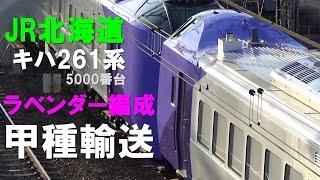 【列車走行動画】JR北海道キハ261系5000番台(ラベンダー編成)甲種輸送 その2