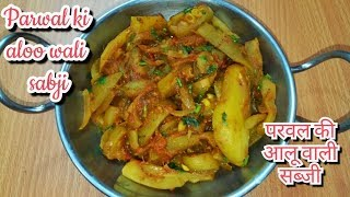 পটল ভাজি ||Parwal aloo ki masaledar sabji|परवल की मसालेदार आसान सब्जी।