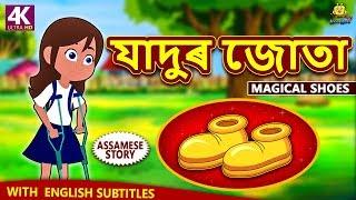 Assamese Story for Kids - যাদুৰ জোতা | Magical Shoes | Moral Stories | Assamese Fairy Tales
