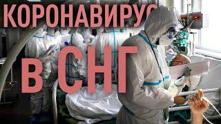 Новые ограничения в Молдове В Казахстане снизилась заболеваемость Коронавирус в СНГ