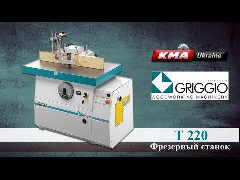 Фрезерный станок Griggio T 220 - Деревообрабатывающие оборудование