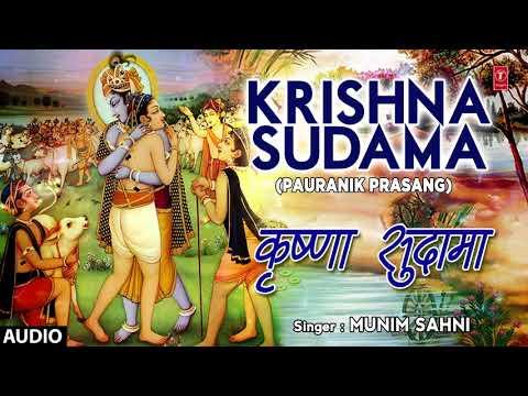 KRISHNA SUDAMA | BHOJPURI PAURANIK PRASANG - FULL AUDIO | SINGER - MUNIM SAHNI