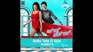 Bolbo Toke Ki Kore / Dj Ronty / Chil Out - SunayanCreation.In