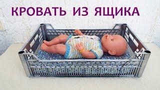 як зробити для бебі бона ліжко