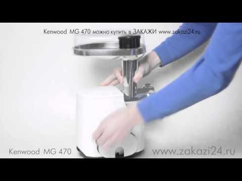 Мясорубка Kenwood MG 470