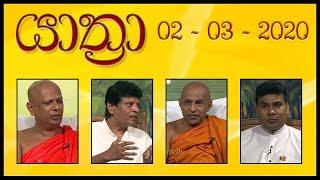 YATHRA - යාත්රා | 02 - 03 - 2020 | SIYATHA TV Thumbnail