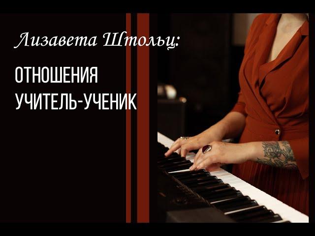 Музыкальная психология: отношения учитель/ученик