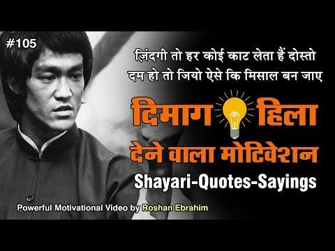 [Part-2] Dimaag Hilaa Dene Waale    Hindi Motivational Quotes, Thoughts   Chanakya Niti full