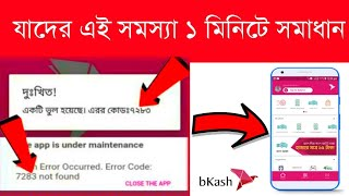 Bkash App error 7283 Problem Solution | BKash New App
