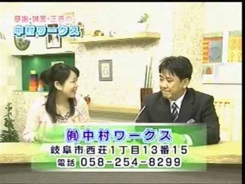 2009年 2月16日 ぎふチャン(岐...