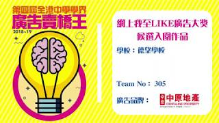 Publication Date: 2019-10-24 | Video Title: Team 305 德望學校