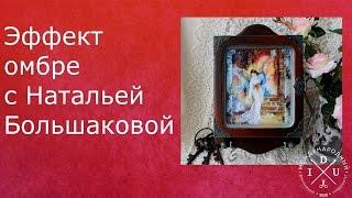Декупаж ключницы Эффект омбре Наталья Большакова