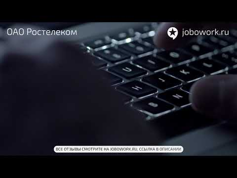ОАО Ростелеком: отзыв сотрудника о работе в компании ОАО Ростелеком