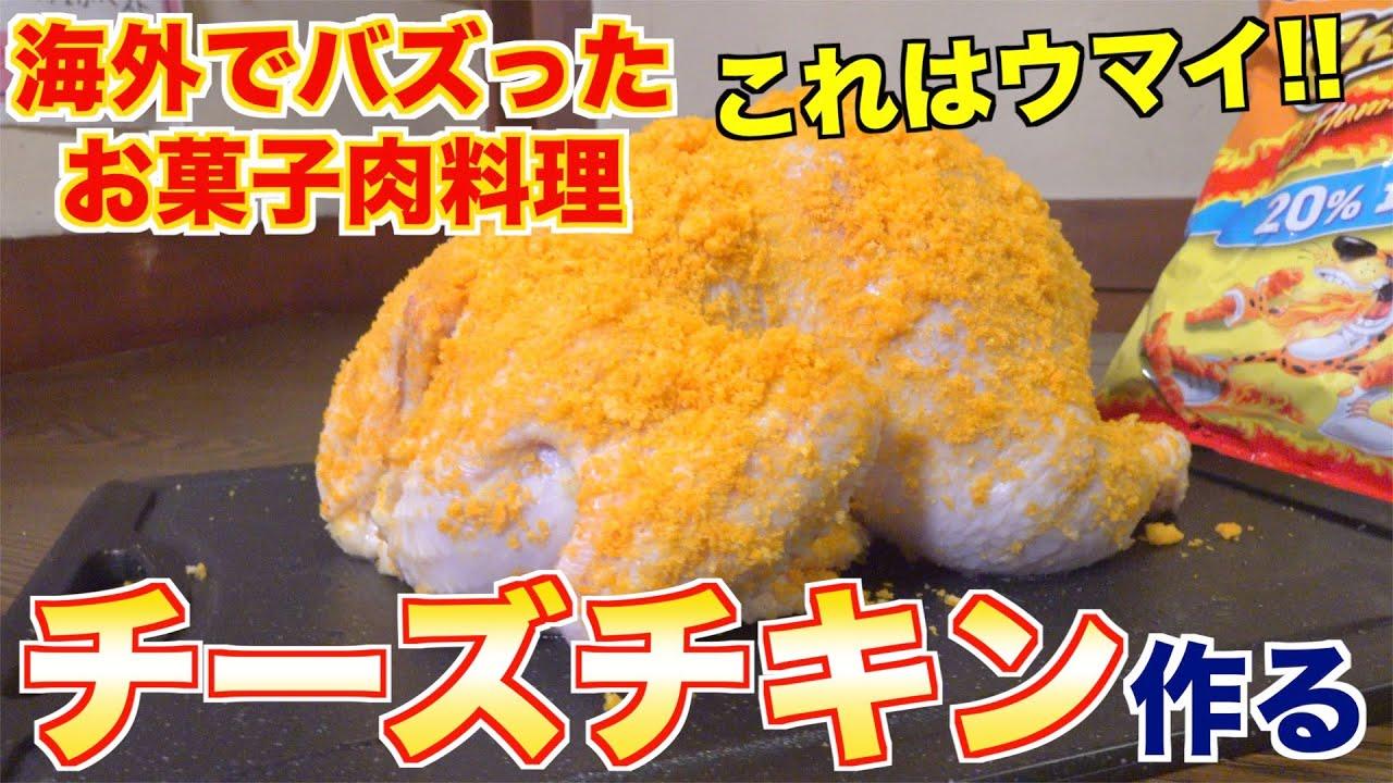 【プロが再現】海外動画で人気なチーズチキンを作ってみた