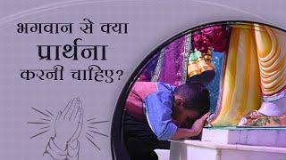 भगवान से क्या प्रार्थना करनी चाहिए?