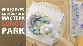 Видео урок, кремовые, малазийские торты, Song Pak. Цветы в малазийском стиле.(Кондитерская школа