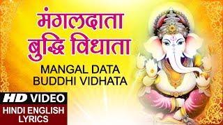 Mangal Data Buddhi Vidhata I Ganesh Bhajan I Lyrical Video I Bhawna