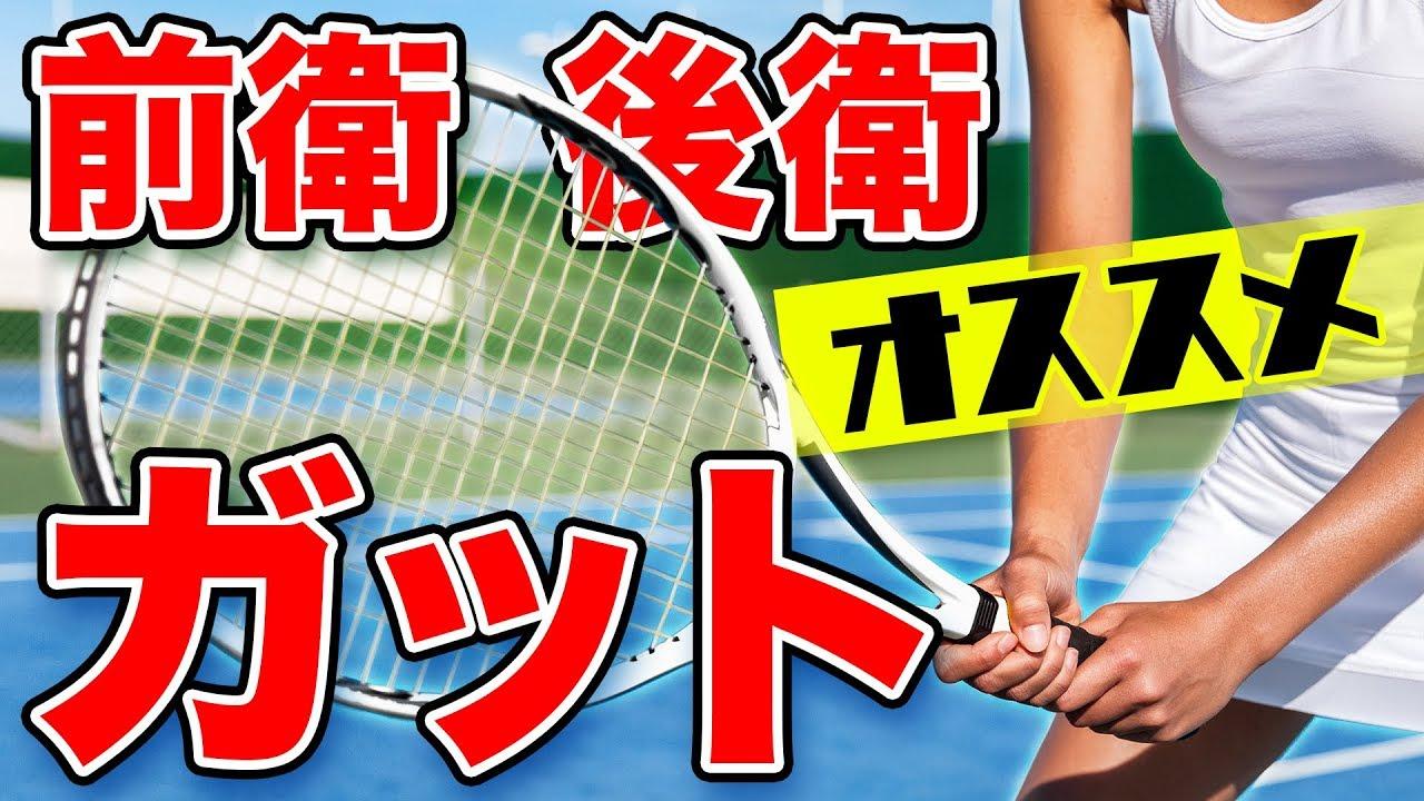 ソフトテニス 前衛 ガット