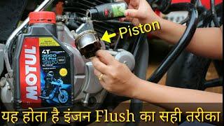 bike engine flush