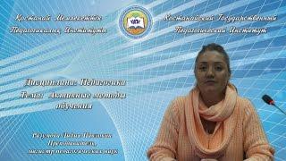 Разумова Л П  Педагогика  Л6 Активные методы обучения