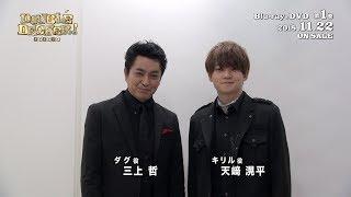 『DOUBLE DECKER! ダグ&キリル』 Blu-ray & DVD 第1巻 キャストコメント (三上哲&天﨑滉平...