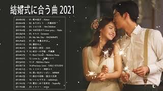 結婚式に合う曲 2021 ♥️ ウェディングソング メドレー 2021 ♥️ 結婚式に合う曲 ぴったりな入場曲 おすすめ 邦楽 人気 ソング VOL.23 結婚式に合う曲 2021 ...