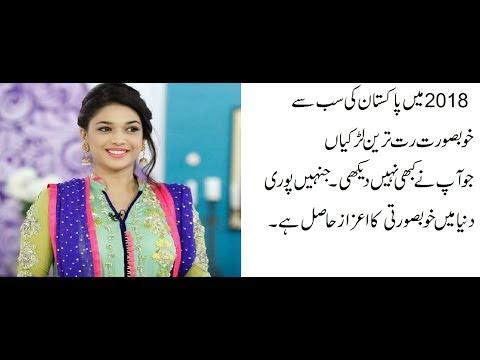 To 25 most beautiful Pakistani women tin the world 2018