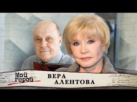 Вера Алентова. Мой