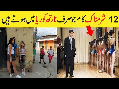 Wo Kam Jo Sirf South Korea main Hoty hain  | 12 Interesting Facts About South Korea