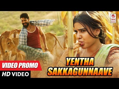 Yentha Sakkagunnaave Video Song Promo - Rangasthalam Video Songs - Ram Charan, Samantha