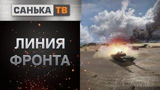Стрим по World of tanks/Wot/Танки/Игра с подписчиками/Линия фронта