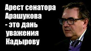 Владимир Пастухов: Арест сенатора Арашукова - это дань уважения Кадырову
