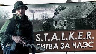 STALKER - БИТВА ЗА ЧАЭС. Нападение мутанта, квесты, война группировок.