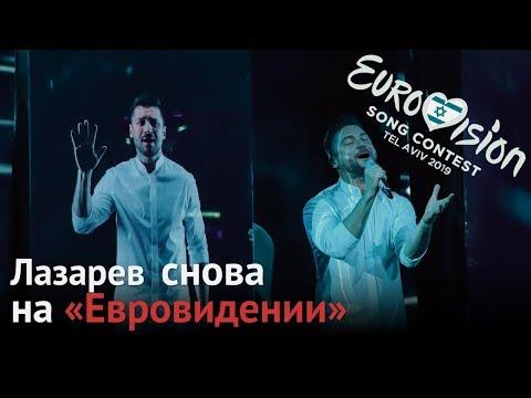 «Евровидение-2019»: Как Лазарев дважды попал в финал конкурса?
