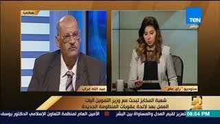 رأي عام - عبد الله غراب: مقترح إنتاج رغيف العيش لغير حاملي البطاقة