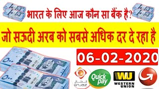 06-02-2020 Saudi riyal exchange rate into Indian currency by today Saudi riyal rate, SAR to INR,