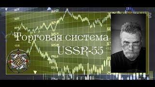 Форекс для начинающих. Торговая система форекс USSR-STS