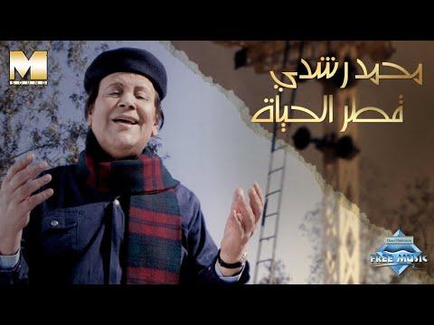 Mohammed Roshdy - 2atr El 7ayah (Music video) | (محمد رشدي - قطر الحياه (فيديو كليب